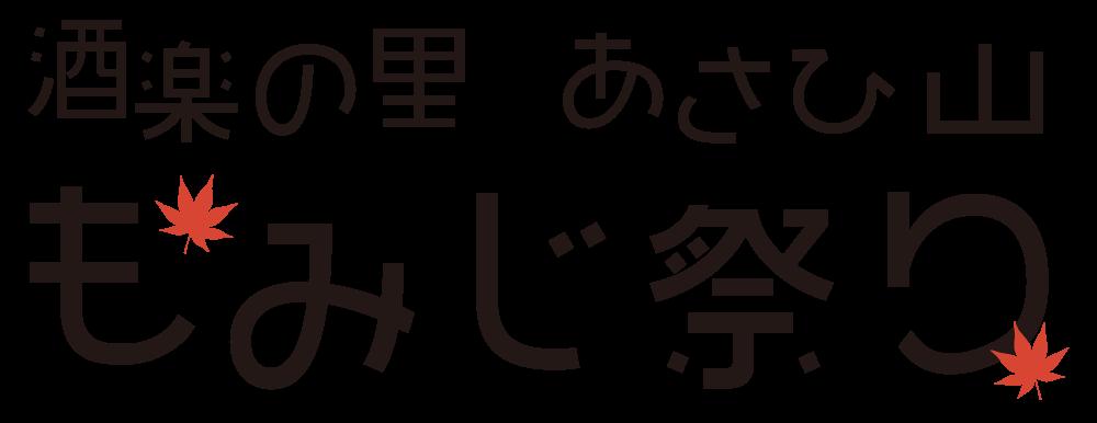 酒楽の里あさひ山 もみじ祭り2019