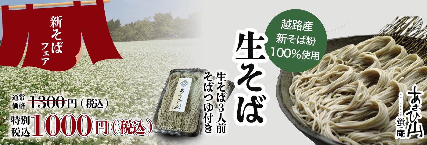 越路指定農園で栽培した新そば粉100%使用 あさひ山蛍庵「生そば」