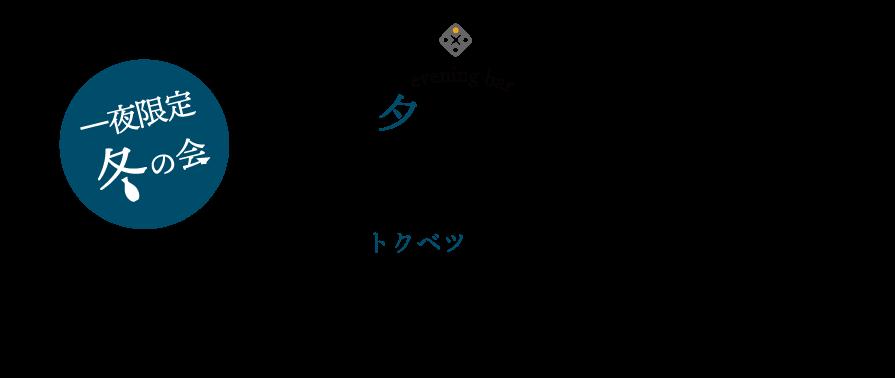 酒楽の里長岡駅ナカ店イベント夕呑み料理_冬