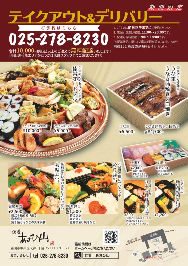 佳肴あさひ山テイクアウト&デリバリーチラシ