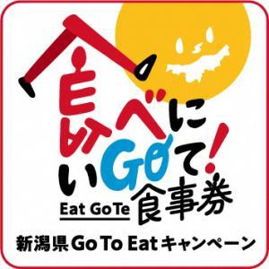 新潟県GoToEat(ゴートゥーイート)